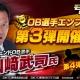 モブキャスト、『モバプロ2 レジェンド』で山﨑武司選手が登場する「OB選手エンブレム大会」の第3弾を12月15日より開催