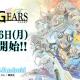 エイリムとトライエース、集英社、合同プロジェクト「MIST GEARS」のスマホ向けアプリゲーム『MIST GEARS』を配信開始!