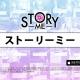 フーモア、インタラクティブノベルアプリ「StoryMe」初のテレビCMを地上波全国ネットとBS局で放映中!