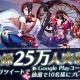 NetEase Games、『陰陽師』の事前登録者数が25万人を突破 公式Twitter にて抽選でGooglePlay・iTunes コードをプレゼント!