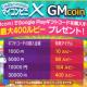 FUNPLE STREAM、『マイコンビニ』で「GMコイン」とのキャンペーンを開催 「クリスマステーマ」も販売中!