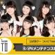 S&P、『AKB48 グループ ついに公式音ゲーでました。』にHKT48 TeamTⅡの「松岡はな」さんら10名が3月24日より新登場!