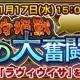 """セガゲームス、『チェインクロニクル3』で1月17日よりイベント""""大狩猟戦「猫と兎の大奮闘!」""""を開催  SSR「ラヴィヴィサ」が手に入る"""