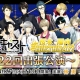 セガゲームス、『夢色キャスト』で3月27日に公式ニコニコ生放送で「『夢色キャスト』第22回出張公演」を放送決定!