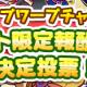セガゲームス、『ぷよぷよ!!クエスト』で協力ボスチャレンジイベント「プワープチャレンジ」を今冬実装…イベントに登場するキャラを決める人気投票を開始!