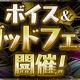 ガンホー、『パズル&ドラゴンズ』で「ボイス&ゴッドフェス」を8月31日12時より開催! 一部モンスターは後日ボイスを実装予定