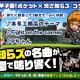 カヤック、『ぼくらの甲子園!ポケット』で人気バンド「渋さ知らズ」とのコラボを開始!! 特別収録の楽曲がBGMに