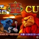 セガ・インタラクティブ、ネットワーク対戦麻雀ゲーム『MJ シリーズ』がサミーの「パチスロ獣王 王者の覚醒」とのコラボイベントを開催