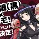 モバイルファクトリー、『ステーションメモリーズ!』で円⾕プロの「怪獣娘(⿊)〜ウルトラ怪獣擬⼈化計画〜」コラボ決定 11月23日からイベントを開催