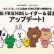 Vespa、『キングスレイド』で新規コンテンツ「レイダー」大型アップデート!「LINE FRIENDS」がレイダーとして登場