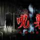 EDGES、ホラー脱出ゲームアプリ「呪巣」シリーズの最新作『呪巣 -学校の怪談-』のAndroid版を配信開始