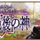 『Fate/Grand Order』がApp Store売上ランキングで首位奪還!