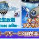 アソビモ、『トーラムオンライン』の公式生放送を7月29日に実施 周年記念バトル「EX闘技場」でMCが対決