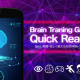 トムソン、反射神経をトレーニングできるアプリゲーム『脳トレ覚醒』のAndroid版を配信開始
