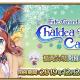 FGO PROJECT、『Fate/Grand Order』で「FGO カルデアパークキャラバン 2019-2020」福岡会場開催記念キャンペーンを開始!