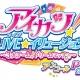 DMM、「アイカツ!LIVE★イリュージョン~3大チーム!ドリームマッチ♪~」チケット一次先行販売を27日15時よりDMM.Eで開始!
