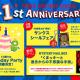 """SCRAP、""""謎""""をテーマにしたテーマパーク「東京ミステリーサーカス」の1周年を記念したキャンペーンを開催 1年間の総来場者数は60万人以上!"""