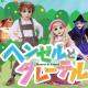 劇団飛行船、マスクプレイミュージカル「ヘンゼルとグレーテル」を本日19時よりMXで放送!