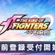 ビクターエンタテインメント・ゲームズ、『THE KING OF FIGHTERS for GIRLS』の事前登録を開始!!