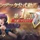 GAMEVIL COM2US Japan、今秋配信予定のMMORPG『ヴェンデッタ』公式動画を公開! 第一弾はマミルトンさんが出演