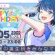 セガとCraft Egg、『プロジェクトセカイ』が「桐谷遥」の誕生日を記念して「HAPPY BIRTHDAYライブ 遥」を本日開催!