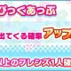 セガ、スマホ版『けものフレンズ3』で「すぺしゃるぴっくあっぷ」を開催中! 高い攻撃力を誇る☆4「ジャガー」をピックアップ