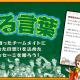 カヤック、配信終了を迎える『ぼくらの甲子園!熱闘編』へのメッセージをつたえる特設サイト「贈る言葉」を公開