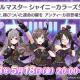 バンナム、『アイドルマスター シャイニーカラーズ』の生配信を5月18日20時より実施! 「アンティーカ」の声優5人が初出演