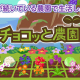 スマイルラボ、『チョコボのチョコッと農園』のアプリ版のサービスを終了 ブラウザ版は『チョコッと農園』にリニューアル