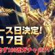 テンセントゲームズ、『聖闘士星矢 ライジングコスモ』の正式リリース日が9月17日に決定! 車田プロダクションの応援メッセージも公開!