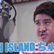 NHN ハンゲーム、お笑い芸人・諸見里大介さんを起用した『フィッシュアイランド2』の動画コンテンツの第2弾を1月27日より順次公開