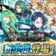 任天堂、『ファイアーエムブレム ヒーローズ』で新英雄召喚イベント「女神の僕たる者たち」を開始 ストーリーマップ第4部12章も配信