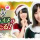 enish、『欅のキセキ』で新イベント「クリスマスパーティー~最高のプレゼント~」を明日より開始 特典はメンバーから名前を呼んでもらえるオリジナルボイス