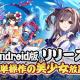 無尽ゲーム、美少女放置RPG『乙女戦姫~ロリータガールズ~』のAndroid版を配信開始! リリース記念キャンペーンを実施