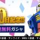 バンナム、『ガンダムブレイカーモバイル』で「リリース100日記念!毎日10連無料ガシャ」を開催!