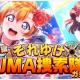 【Google Playランキング(2/22)】『ロマサガRS』が5位まで浮上 イベントガチャ「それゆけUMA捜索隊」前編開催の『スクスタ』は16位に