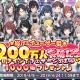バンナム、『シャニマス』の総プレイユーザー数が200万人を突破 ログインで「フェザージュエル1000個」をプレゼント!