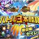 アソビズム、『ドラゴンリーグX/A』で期間限定イベント「バトル3本勝負」を実施 チーム対抗バトルイベントで新SS召喚「セイレーン」をゲット!