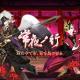 XiimoonとRejet、『剣が刻』でイベント「常夜ノ行」と【刻ノ印】新衣装武者が登場する「刻の印神降」を3月25日5時より開催!