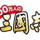 コーエーテクモ、シミュレーションゲーム『100万人の三國志』を「Mobage」にて配信開始