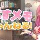 フリュー、オタクガールズRPG『ぱすてるメモリーズ』の公式番組「ぱすメモちゃんねる!」を配信 18日より秋葉原の屋外ビジョンでCMも放映