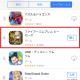 任天堂『ファイアーエムブレム ヒーローズ』iOS版がリリースから一日足らずでApp Storeの売上ランキング4位を獲得!