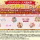 サイバード、イケメンシリーズ9作品で大還元祭を実施! 1万円相当の無償ポイントまたはアイテムをプレゼント