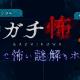 UUUM、新作モバイルゲーム『ガチ怖』をリリース チャット型小説×謎解きホラーゲーム、第一弾はシリーズ累計600万DLを突破した『青鬼』最新作
