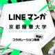 LINE Digital Frontier、「LINEマンガ」が京都精華大学とのコラボ講義を2020年10月より開講 タテ読みマンガの企画立案から制作までを実践