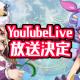韓国KOG、『グランドチェイス -次元の追跡者-』の事前登録者数が20万人を突破! 今夜放送のYouTube Liveで重大発表!