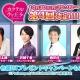 ギークスとgumi、『カクテル王子』で森久保祥太郎さんら出演声優が登場する生放送番組を10月30日に実施 サイン色紙が当たるキャンペーンも開催