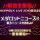 イマジニア、メダロットニュース緊急生配信を本日20時より実施決定! 「MEDAROCK LIVE 2019」開催情報を中心にお届け!
