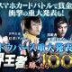 AbemaTV、特番「シャドウバース重大発表特番 世界王者に勝ったら100万円」を3月8日19時より放送 『Shadowverse』の重大情報も?!