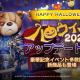 ネットマーブル、『リネージュ2 レボリューション』でハロウィンイベントを開催 キュート&ホラーなハロウィン記念新商品も登場!
